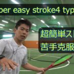【TENNIS/テニス】苦手克服ストローク4つのポイント/4 points of STROKE to overcome weakness