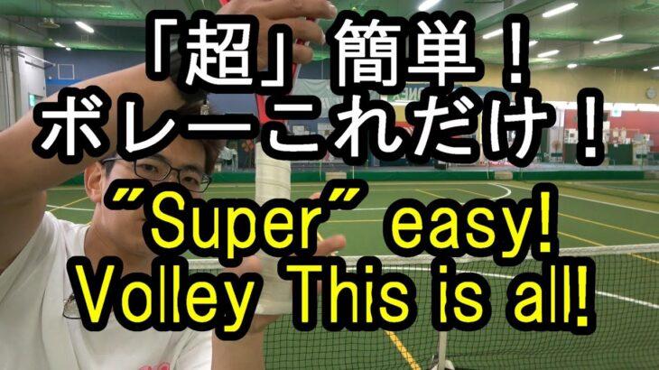 【TENNIS/テニス】ボレーの基本(シンプルに解説)Basics of volley(simple explanation)