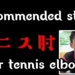 【TENNIS/テニス】テニス肘に優しいストリング/Effective string for tennis elbow
