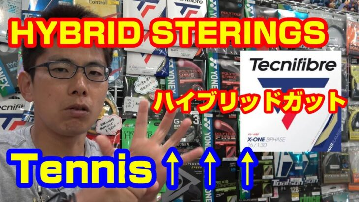 【TENNIS/テニス】ハイブリッドでテニス上達法/How to improve tennis with a hybrid