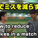 【TENNIS/テニス】How to reduce mistakes when you are nervous in a match/試合で緊張した時のミスを減らす方法