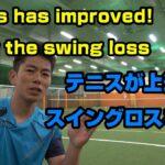 【TENNIS/テニス】テニス上達!スイングロスをなくす/Improve your tennis! Eliminate swing loss