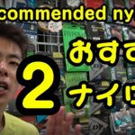 【TENNIS/テニス】おすすめナイロン②/Recommended Nylons ②