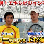 【テニス/TENNIS】激アツ本人解説!関口周一プロvs上杉海斗プロ