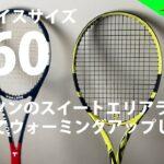 【テニス/練習】TOALSONトアルソンのスイートエリアラケット320を使ってみた【TENNIS】