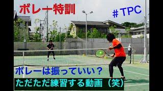 【TPC】テニス練習動画(ボレー多め)  Tennis practice video (volley)