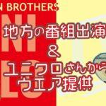 【Tennis-テレビ出演!】地方の番組出演!&ユニクロさんからウェア提供!-2021.5.28
