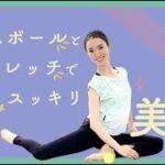 テニスボールとストレッチで太ももスッキリ美脚【Tennis balls and stretching for beautiful thighs】