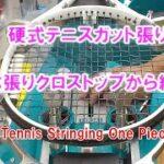 【Tennis】硬式テニスガット張り~1本張りクロストップから編~【Stringing One Piece】