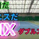 【Tennis・ダブルス】休日だ!テニスだ!MIX(ミックス)ダブルスだ!【MSKテニス】41