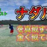 【Tennis/ダブルス】サウスポーがナダルを真似するが全く似てない【MSK/テニス】2試合ダイジェスト38