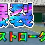 【Tennis/ダブルス】爆裂ストローカーズとの闘い【MSKテニス】42