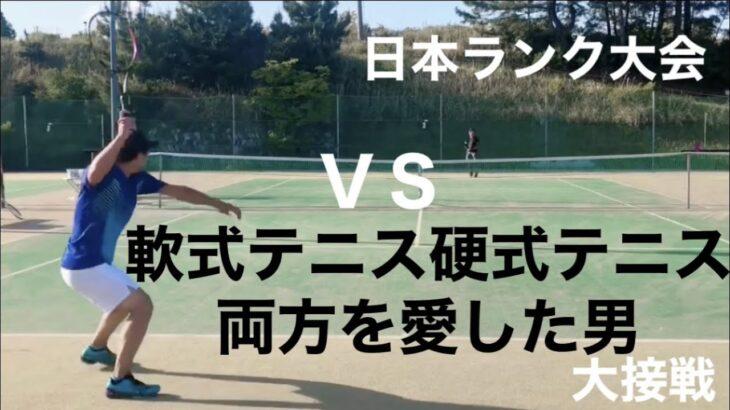 日本ランク大会 VS軟式テニス 硬式テニス二刀流プレーヤー どちらもできる