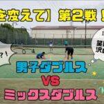 【テニス】男子ダブルスVSミックスダブルス!ワンセットマッチ!〜笑えるポイント沢山あります〜