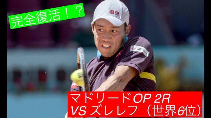 【速報】錦織圭 VS  アレクサンダー・ズベレフ ATP1000マドリードOP2021  2R