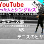 【テニス/シングルス】YouTubeを通して知り合った人とシングルス第2弾!Part1「おとなテニス部さん VS テニスのヒザ神」【TENNIS】