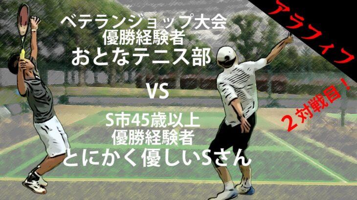 【テニス/シングルス】YouTubeを通して知り合った人とシングルス第2弾!Part5「おとなテニス部さん VS とにかく優しいSさん 2戦目」【TENNIS】