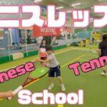 ノンフィクションYouTubeテニスレッスン(完成版)Non-fiction YouTube tennis lesson (completed version)