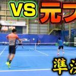 【テニス】元プロと白熱の超接戦!超ハイレベル草トーに出場してみた、準決勝!!【ダブルス】【tennis】