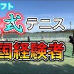 【tennis/ダブルス】軟式(ソフト)テニス高校時代全国経験者との戦い【MSKテニス】〜ダイジェスト〜39