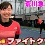 【テニスの拳ファイトクラブ】人気急上昇!荒川晴菜プロしか勝たん!ミックスダブルス決着はスーパータイブレークへ!