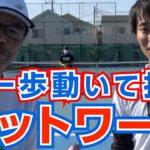 【テニスの球出しドリル4】初歩の初歩で一歩動いて打つフットワーク
