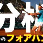 【テニス】ナダルのフォアハンドを徹底解説