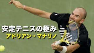 【テニス】世界レベルに安定テニスを極めし男!アドリアン・マナリノのテニスを紹介【安定】