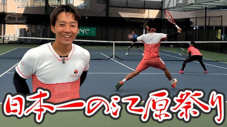爽快!ストレス解消!日本一!江原弘泰プロのお祭りテニス!