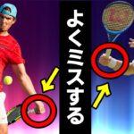 【テニス】プロの真似をしているけどボールが入らない。実はこんなミスをしているんです。