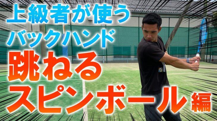 上級者が使うバックハンド 跳ねるスピンボール編【テニス】【バックハンド】