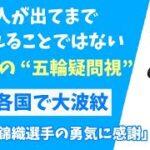 【ゆっくりニュース】錦織圭選手の発言で、世界各国が大波紋!?