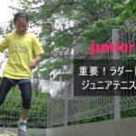ジュニアテニス 重要!自宅でできるラダートレーニング
