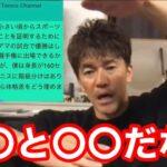 武井壮さんにテニスで体格の差を埋めるにはどうしたらいいか聞いてみた