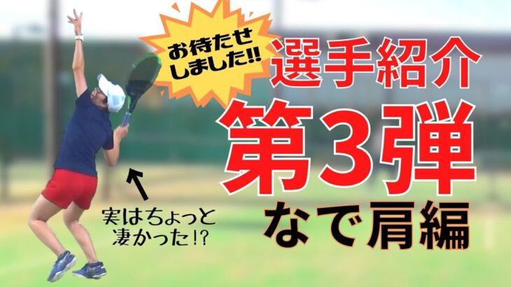 【テニス】お待たせしました!なで肩のご紹介です!!