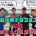 【テニス】最強男子ダブルスVS夫婦ミックスダブルス!元プロテニスプレーヤー&インターハイ準優勝の強敵!!
