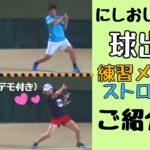 【テニス】にしおじさんの練習メニュー(ストローク編)をご紹介!!