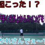 テニス仲間:こいつ下手過ぎ… 最後の何!?調子に乗って上からスイングしたら空振りに近い結果に!