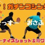 【テニス】男の?!ガチンコシングルス!!〜ナイスショット&珍プレー集〜