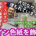 【テニス好き必須アイテム】大切なサイン埋もれていませんか?簡単にサインを飾る!