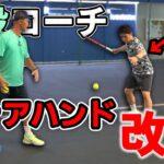 【テニス】新しいフォアハンドを習得する?酒井コーチの掌屈への挑戦!