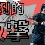 【テニス解説】フェデラーの圧倒的攻撃力を見よ!