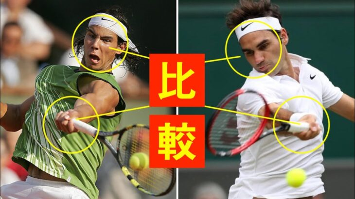 【テニス】フェデラーとナダルのフォアハンドを比較