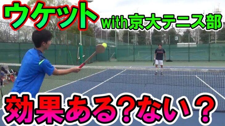 京都大学硬式テニス部にウケット使ってもらいました!【テニス】