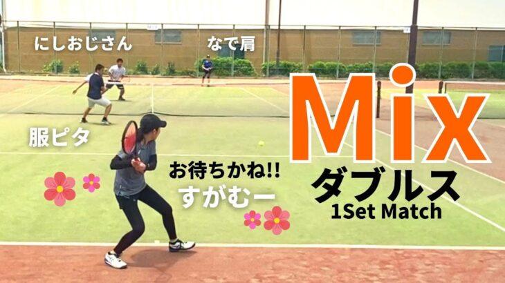 【テニス】ミックスダブルス お待ちかね!すがむー登場です!!ハイレベル女子達!!