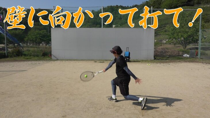 ガスケを目指す孤独なアマチュアテニスプレイヤーの練習風景