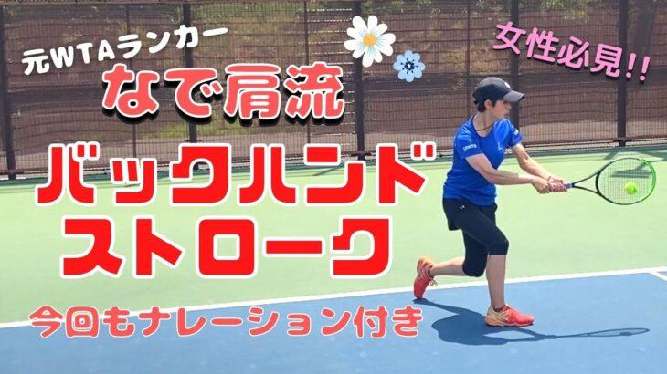 【テニス】なで肩流バックハンドストロークのポイントを解説してみました!