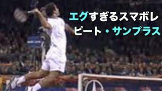 【テニス】エグすぎるボレースマッシュテク。。。テニスが簡単に見えてしまうプレイ集【サンプラス】