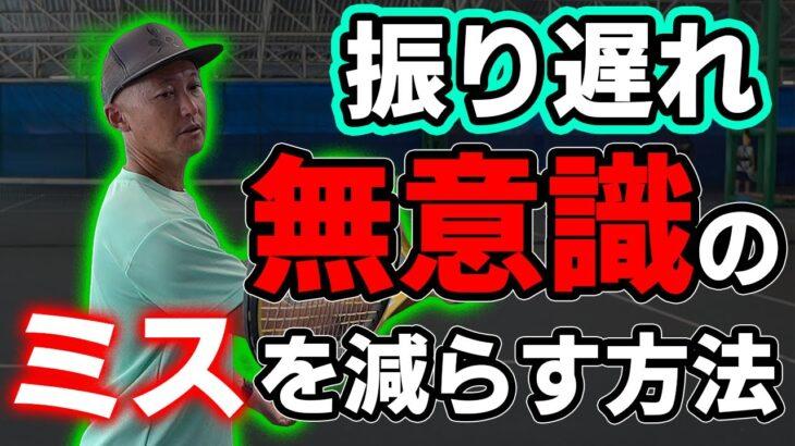 【テニス】あなたはどんなミスをしている?抜け出せないミスの原因は無意識にあった。