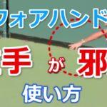 テニス|フォアハンドで左手が邪魔!使い方を解説